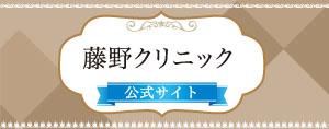 藤野クリニック公式サイト